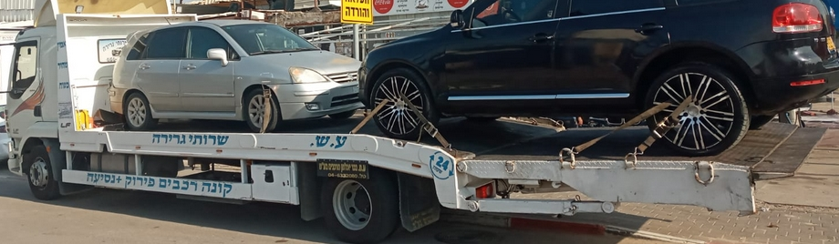 מגרש פירוק רכב באשקלון